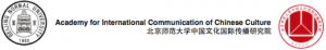 Beijing Normal University Academy for International Coimmunication of Chinese Culture