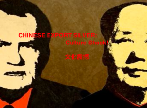 Chinese Export Silver: Culture Shock 文化震撼