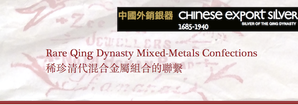 Rare Qing Dynasty Mixed-Metals Confections 稀珍清代混合金屬組合的聯繫